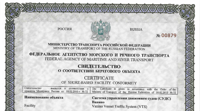 New certificate of Vanino VTS conformance received